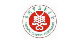 惠州市慈善总会