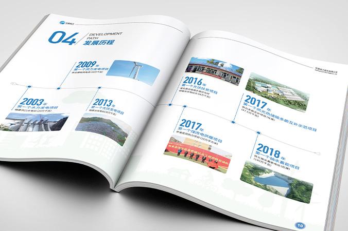 企业宣传品设计 样本设计 样册设计 华源电力